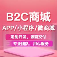 【电商系统高端定制】B2C自营品牌商城,开源电商系统,B2C模式+门店自提+同城快递功能