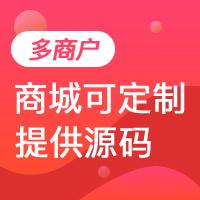 【B2B2C多商户商城】电商行业/商城网站/购物网站/商城定制开发/源码提供
