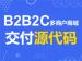 【电商<em>系统</em>源码提供】B2B2C模式,支持平台自营+商家入驻+三级分销