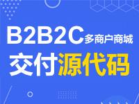 【电商系统源码提供】B2B2C平台开发,支持平台自营+商家入驻+三级分销