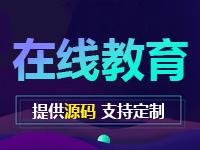 【在线教育系统】直播+点播+考试+文库