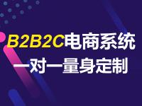 【B2B2C电商系统源码提供】B2B2C平台开发,支持平台自营+商家入驻+三级分销,全端投放