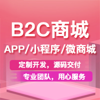 【B2C商城系统】开源商城+门店自提+同城快递功能