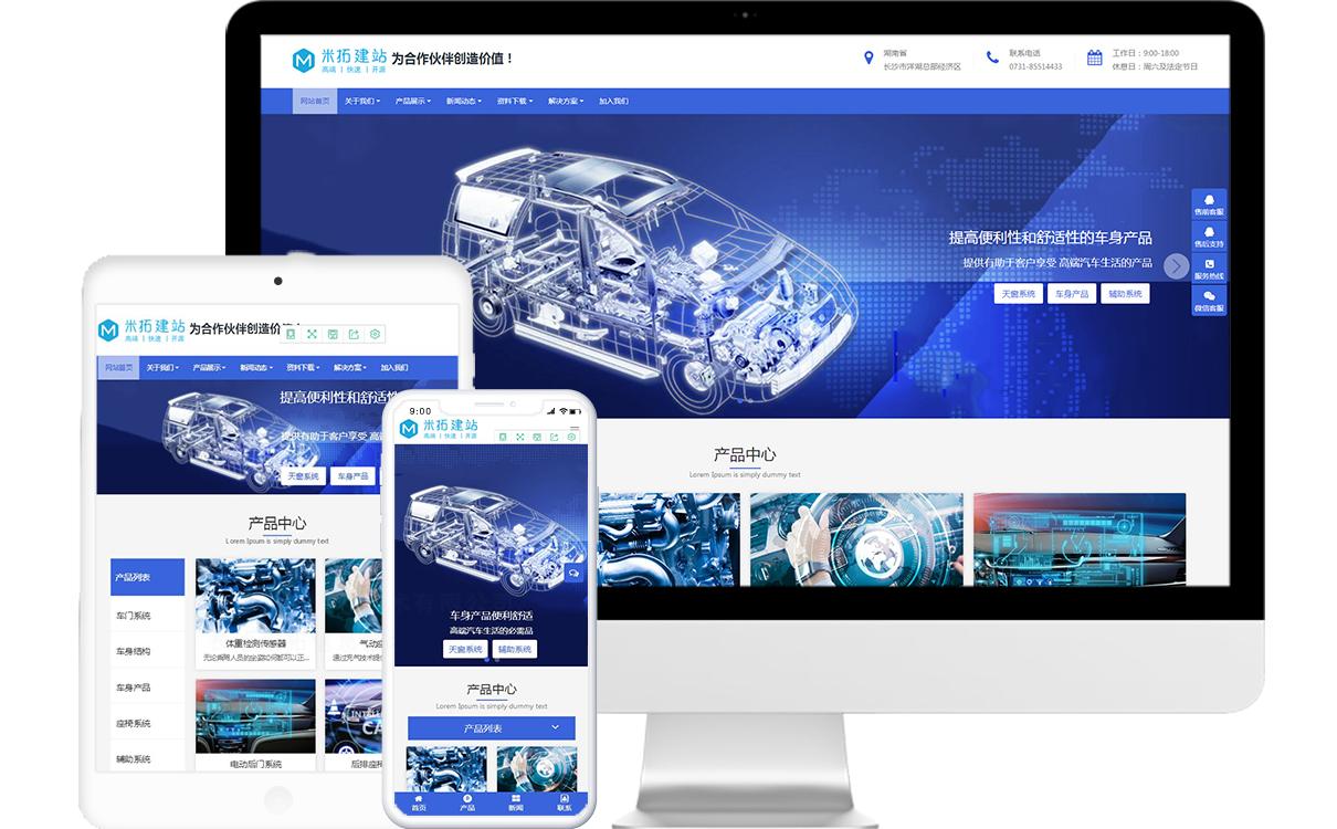 汽车配件公司免费网站模板源码