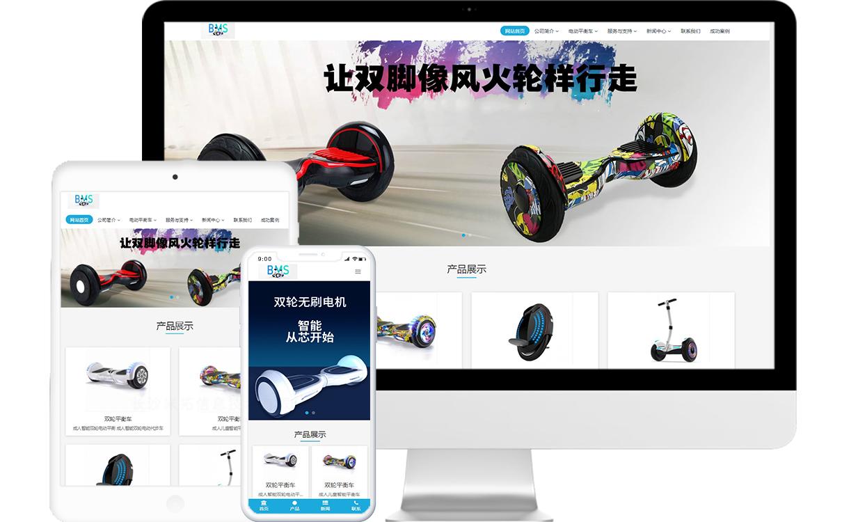 电动平衡车公司免费网站模板源码