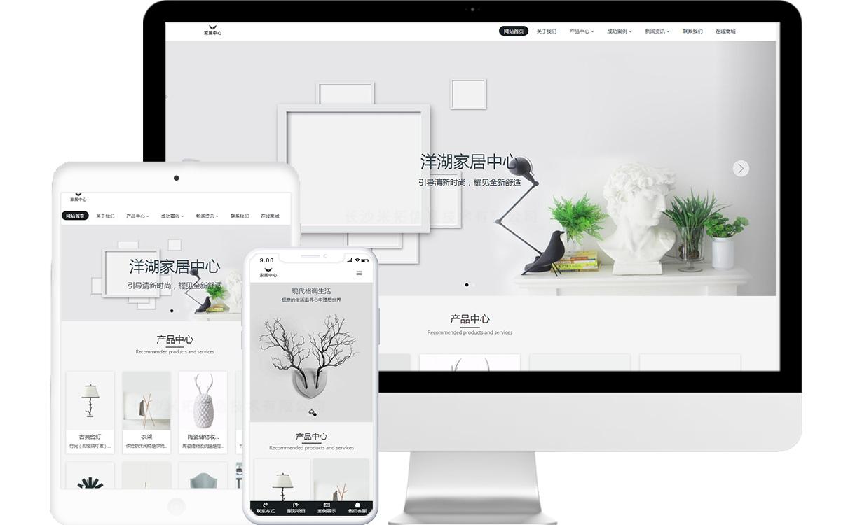 家居用品公司免费网站模板源码