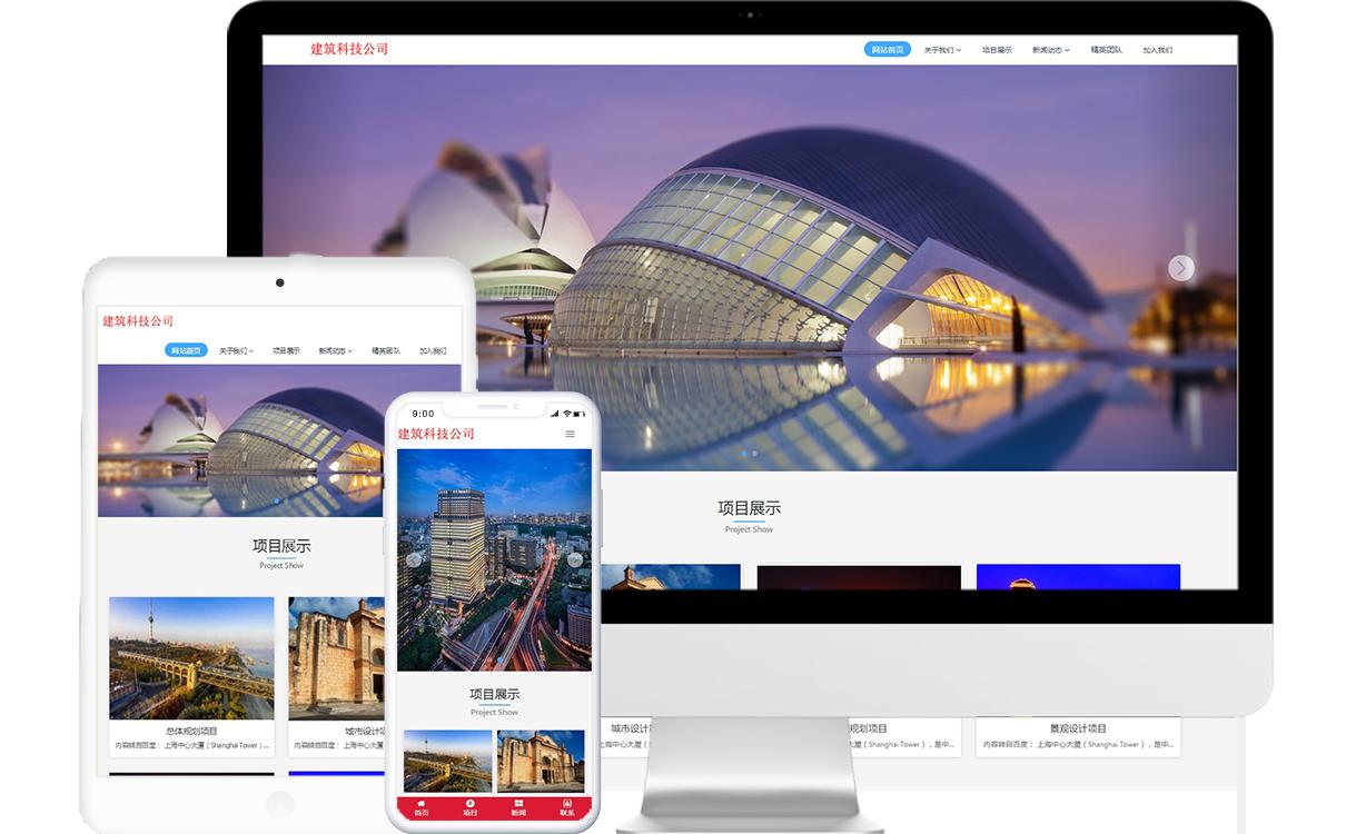 建筑科技公司免费网站模板源码