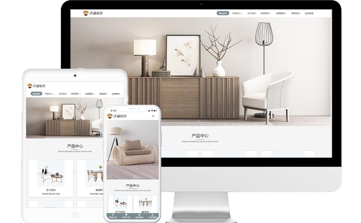家具公司免费网站模板源码