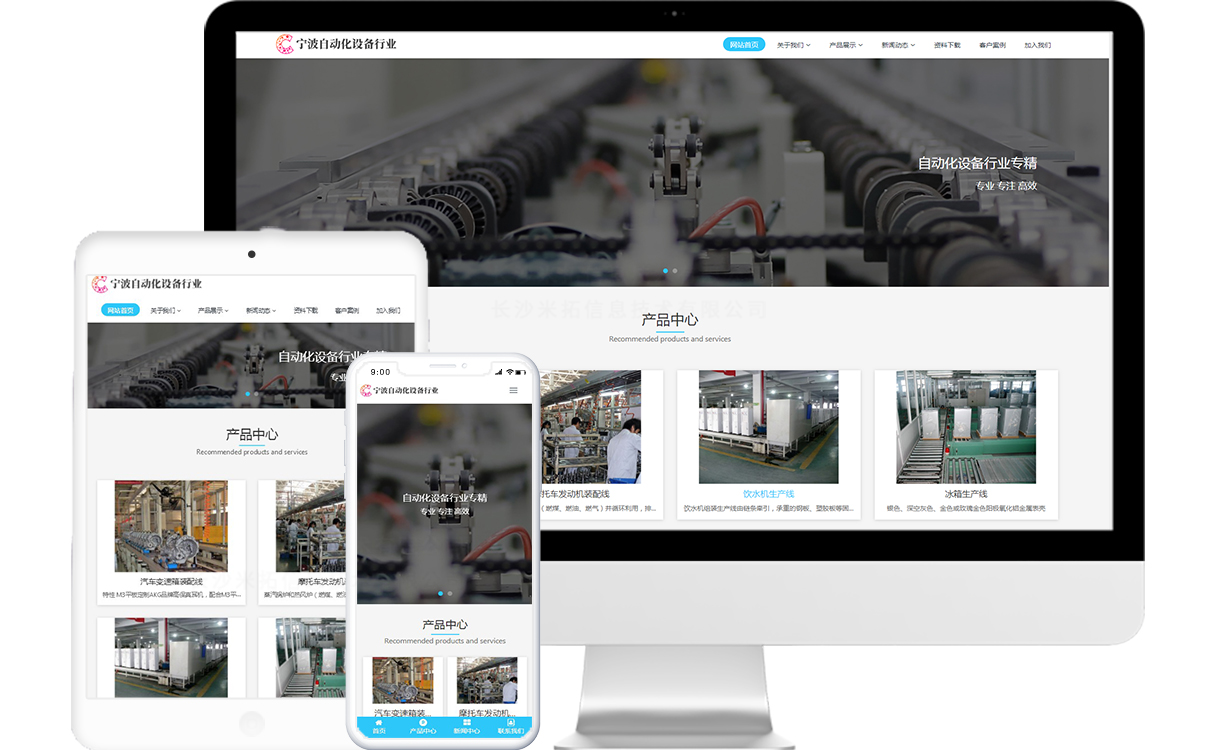 自动化设备有限公司免费网站模板源码