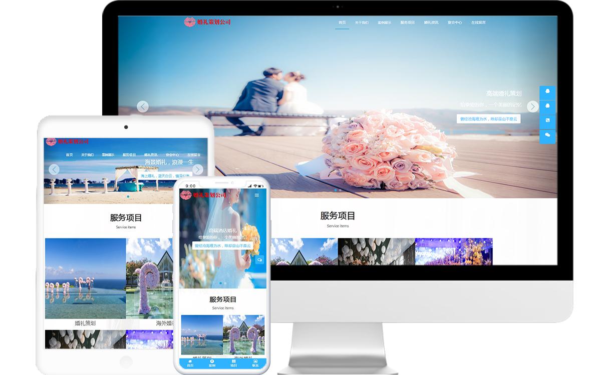 婚礼策划公司免费网站模板源码