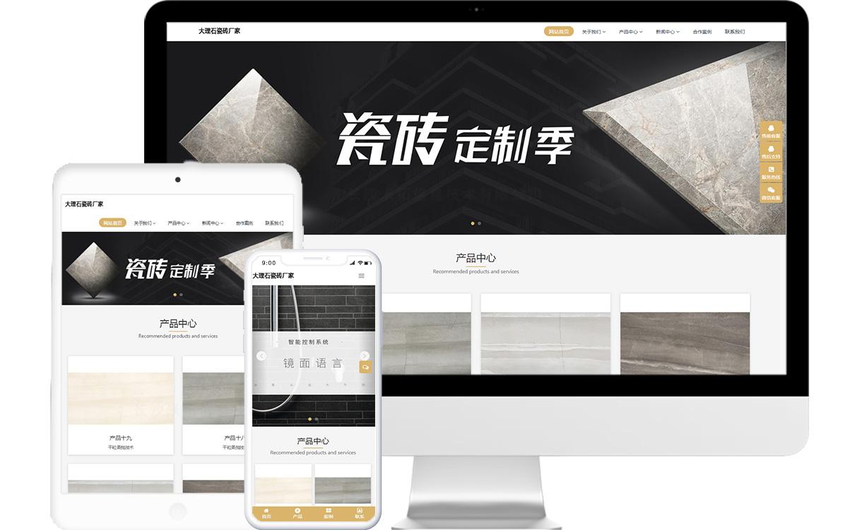 瓷砖厂家免费网站模板源码