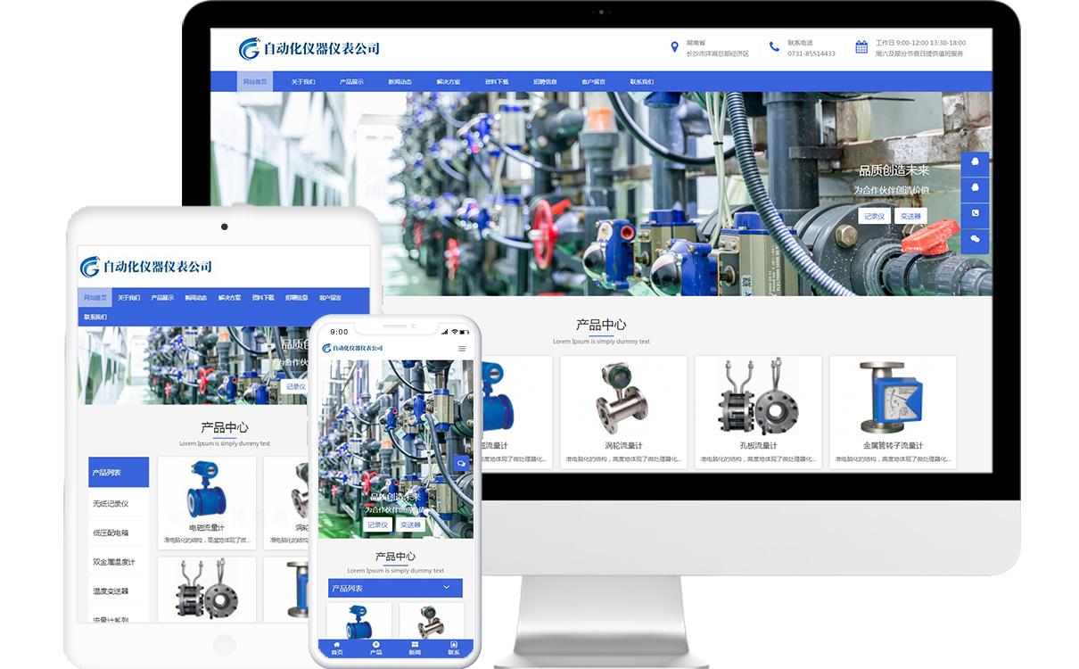 自动化仪表公司免费网站模板源码