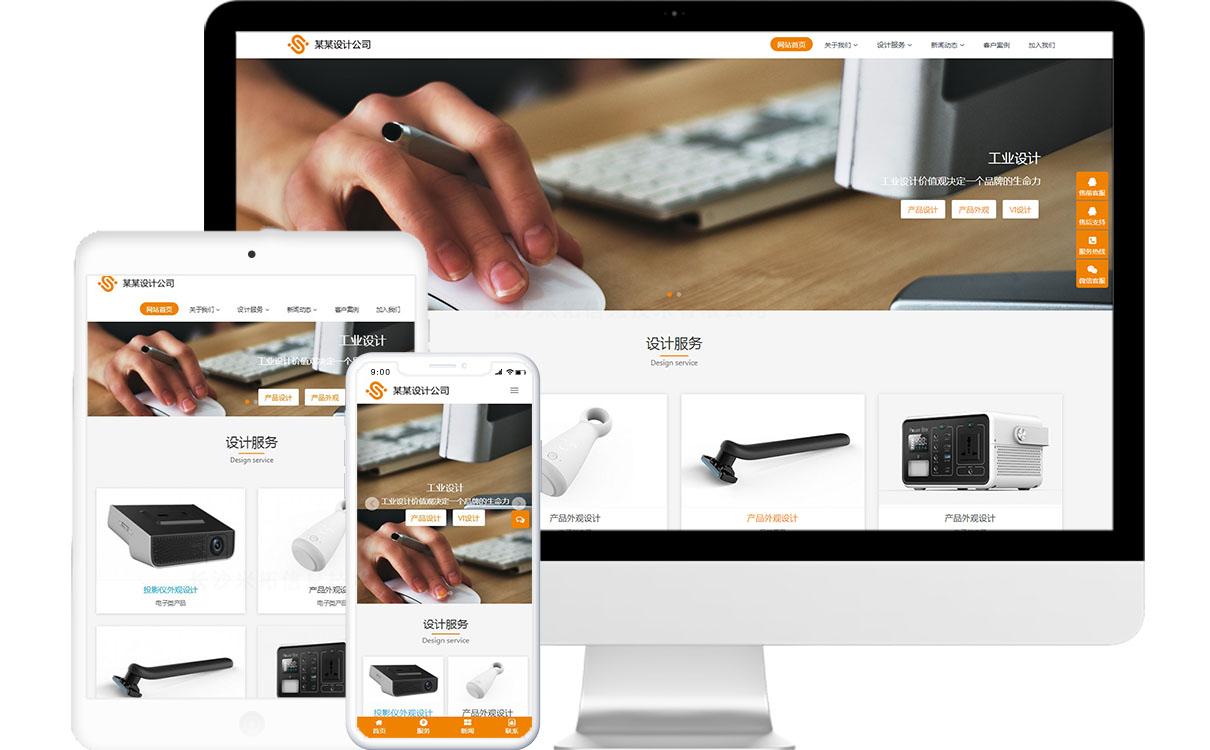 设计公司免费网站模板源码