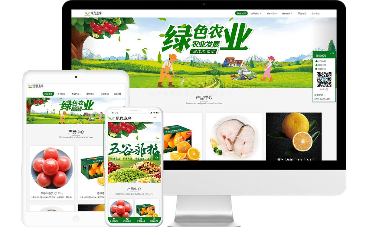 农业公司免费网站模板源码