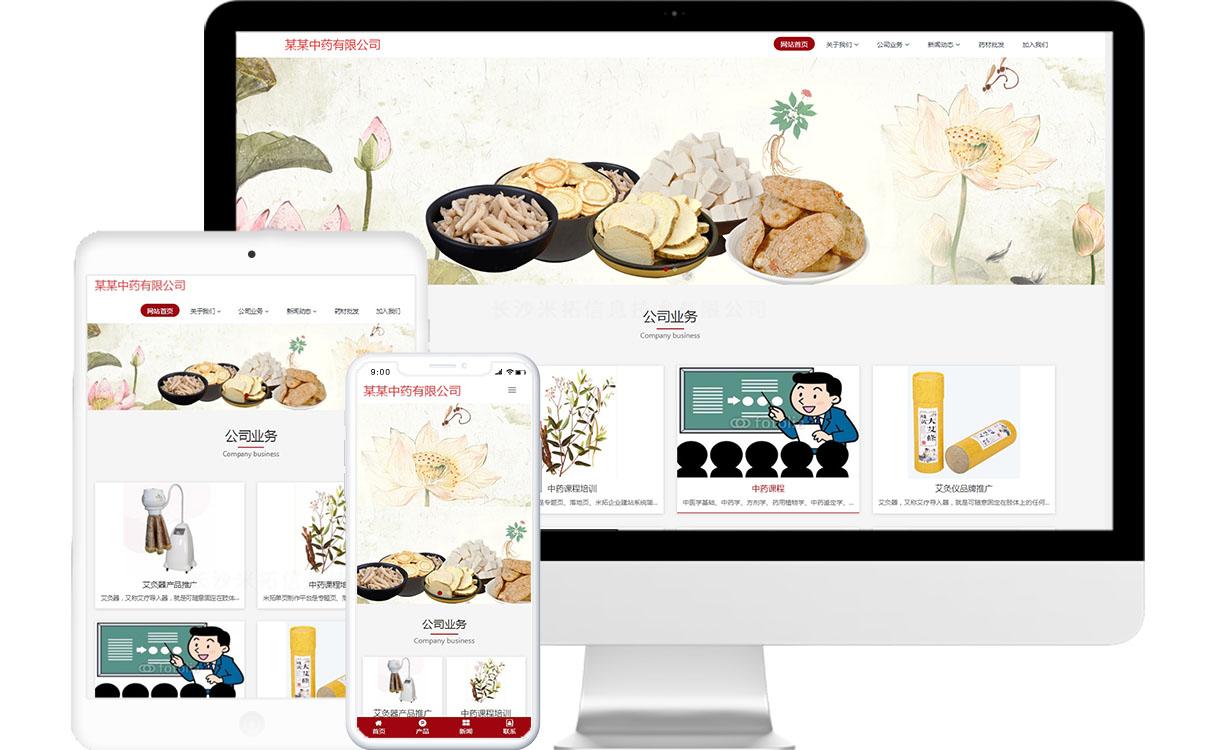 中医药公司免费网站模板源码