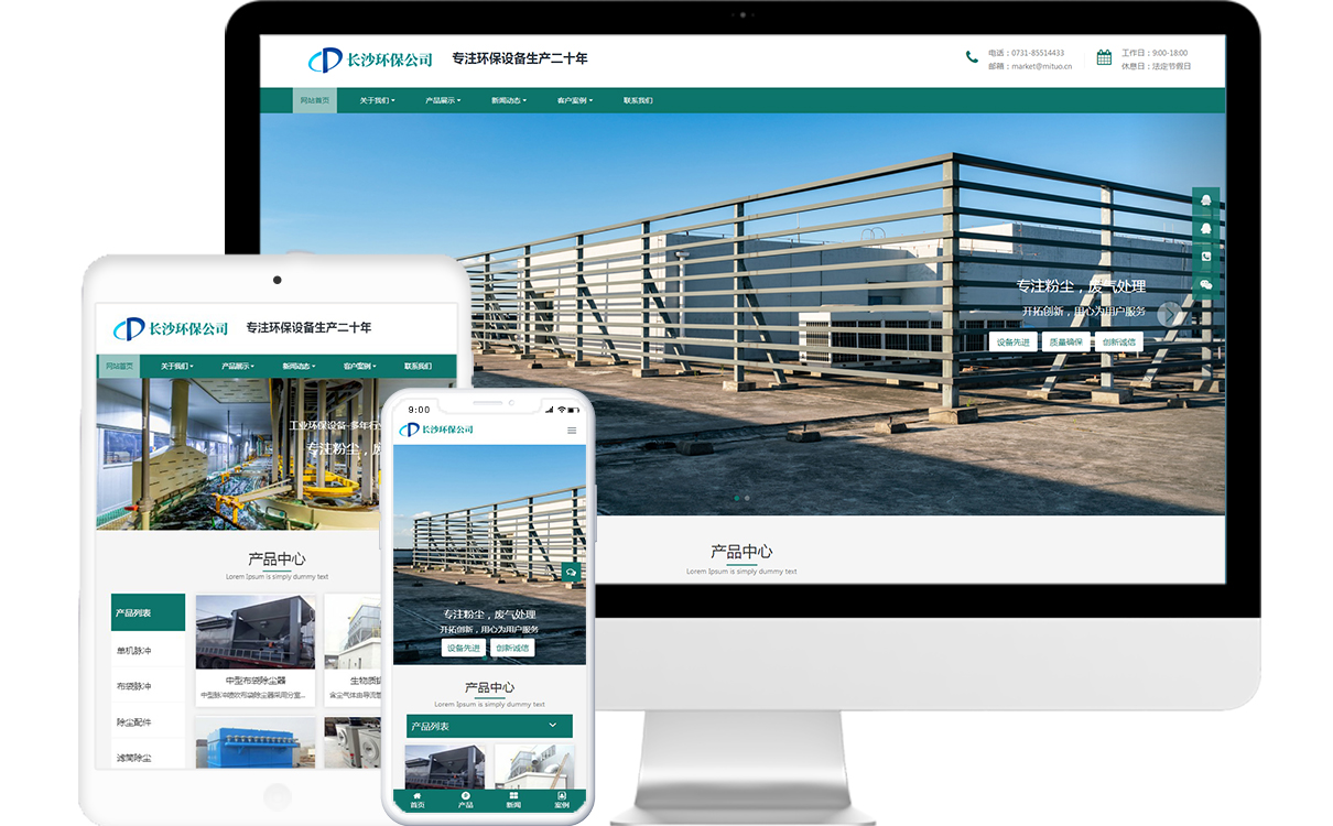环保设备公司免费网站模板源码