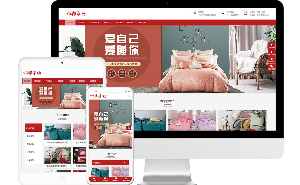 床上用品公司免费网站模板源码