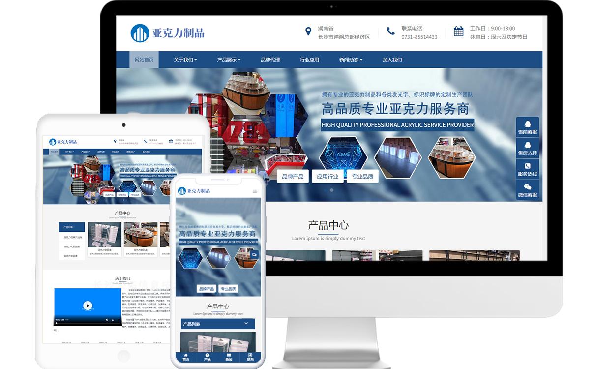 亚克力制品厂免费网站模板源码