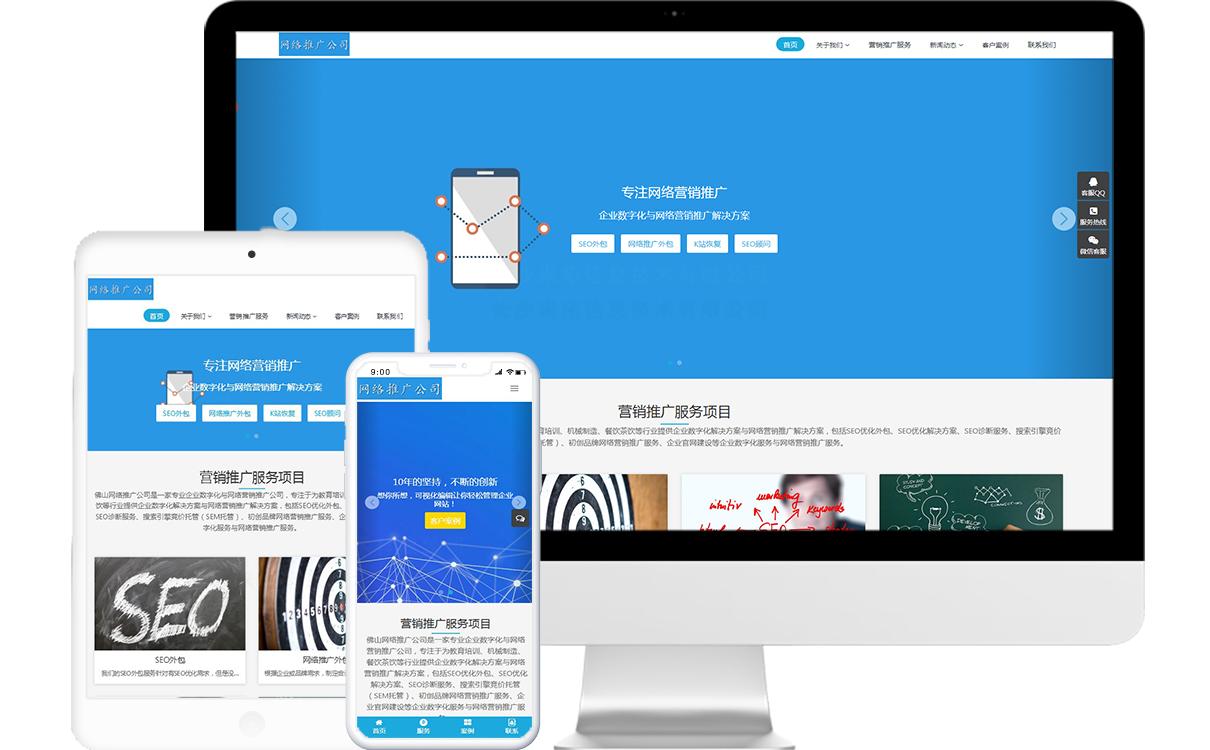 网络推广公司免费网站模板源码