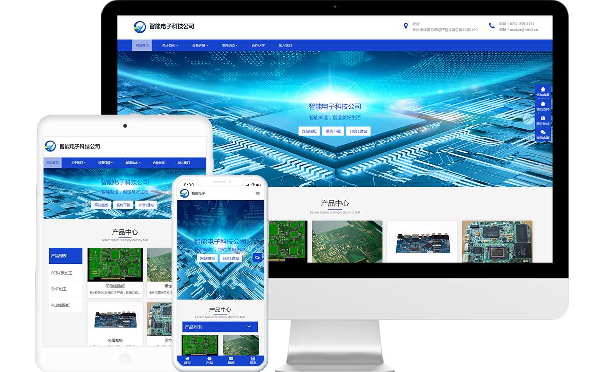 电子科技公司免费网站模板源码