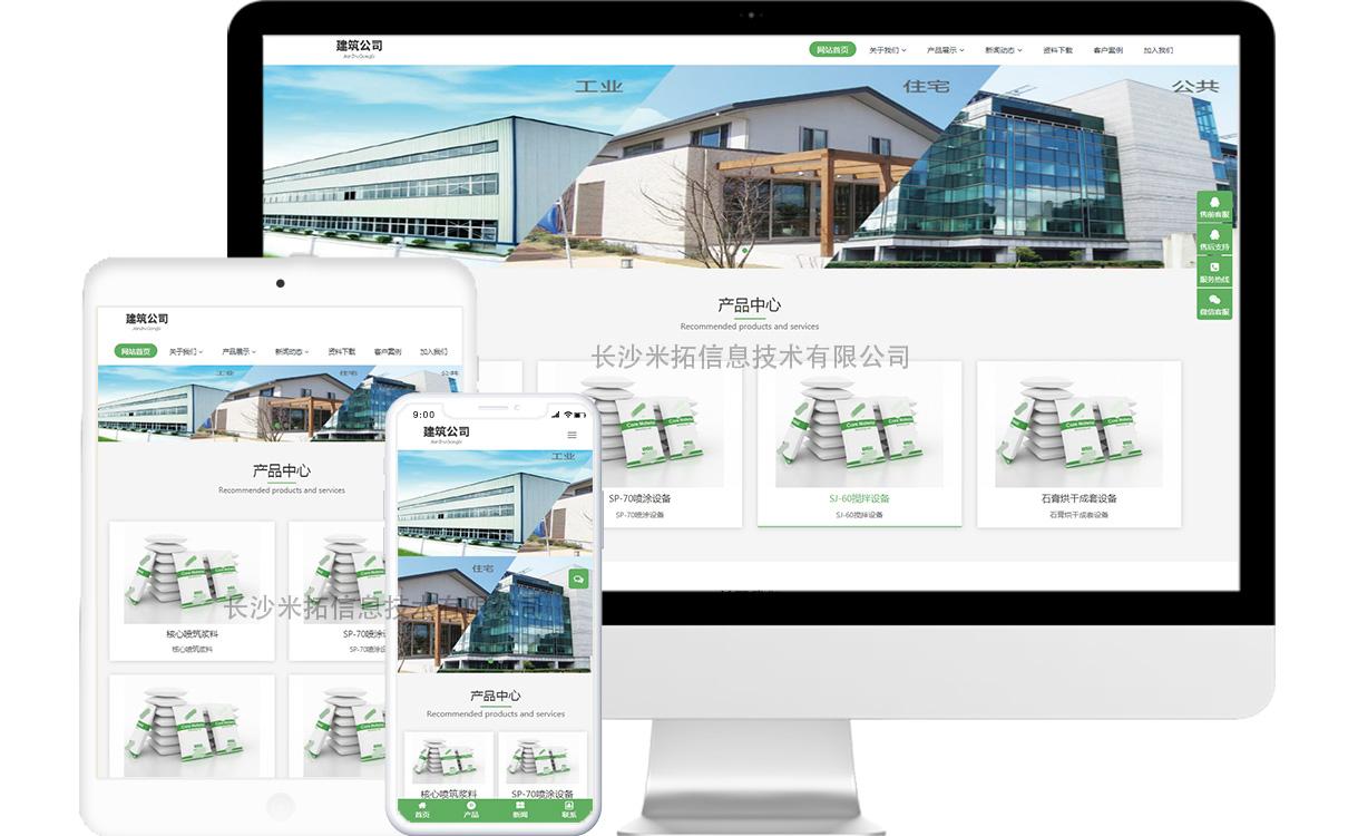 建筑材料公司免费网站模板源码