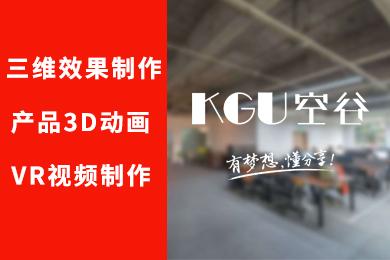 720全景360环绕,三维动画效果制作,产品3D建模,虚拟仿真,AR交互内容制作,VR视频制作