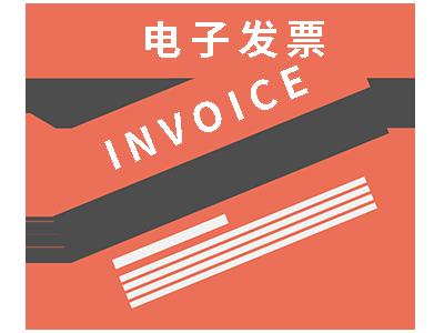 电子发票开票系统,多场景发票服务系统,发票开具|发票报销|发票查验|发票入账,打通自有业务系统进行开票和发票管理