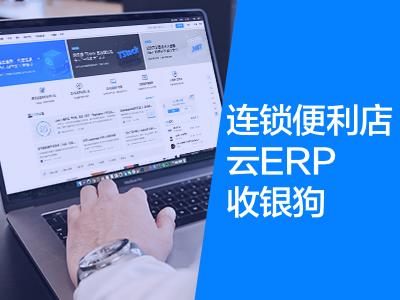 连锁便利店-云ERP+收银狗