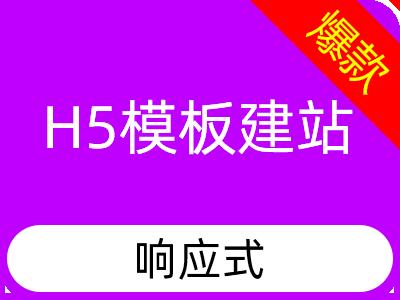 【H5·模板建站】【H5速成模板_H5·响应式官网_全面支持ipv6】