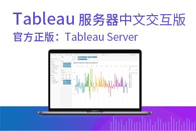官方授权正版 Tableau Explorer 中文服务器交互版数据分析工具