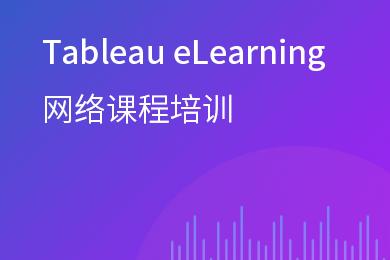官方正版 Tableau eLearning 网络课程培训