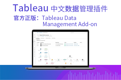 官方授权正版 Tableau Data Management Add-on